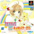 Tetris with Cardcaptor Sakura Eternal Heart boxart.jpg