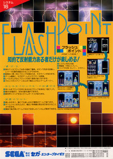 Flash Point arcade flyer.jpg